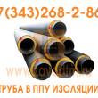 Труба стальная в ППУ изоляции