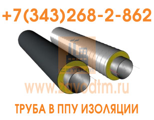 Трубы стальные теплоизолированные