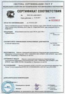 Сертификат качества на воздухосборники А1И