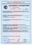 Сертификат ГОСТ Р сальниковые компенсаторы