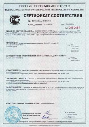 Сертификат - рукава высокого давления