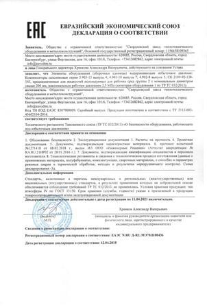 Декларация соответствия - Компенсатор сальниковый