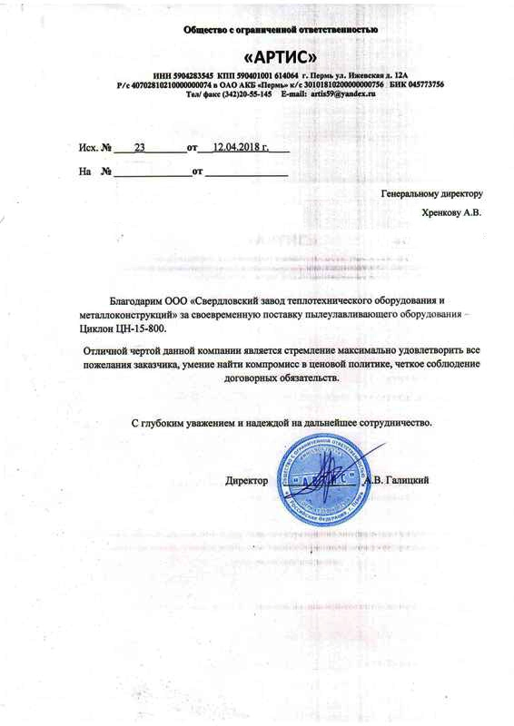 Благодарность и отзывы - Свердловский завод СЗТОИМ